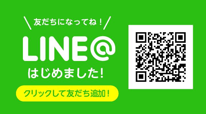 LINE@はじめました!クリックして友達追加!