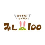 みん100編集部