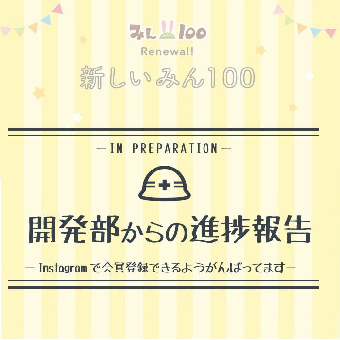 新しいみん100 開発進捗報告 ~ログイン強化~