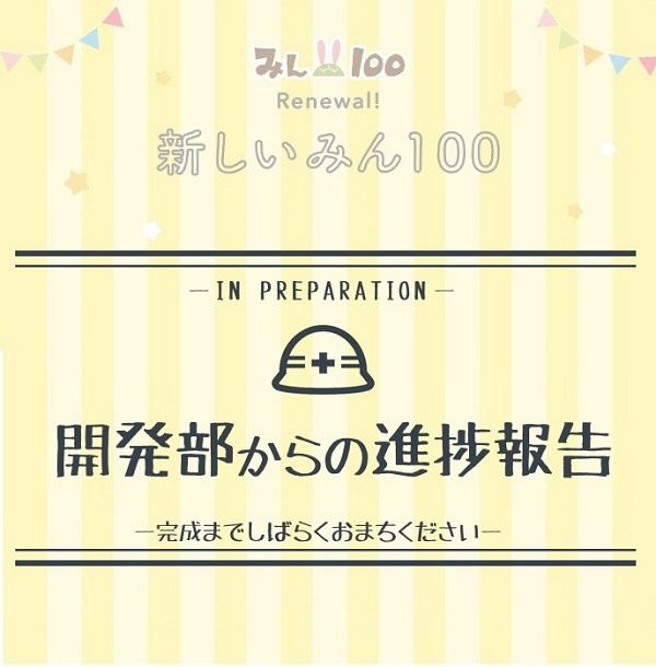 新しいみん100 開発進捗報告 ~ドッキング作業~